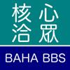 核心洽眾:Bahamut BBS Reader