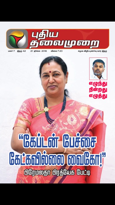Screenshot for Puthiya Thalaimurai in United Arab Emirates App Store