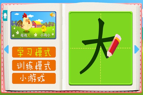 Kindergarten Chinese Words Writing (Happy Box) Free Kids Learning Games screenshot 1