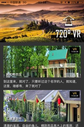 找院子VR screenshot 1