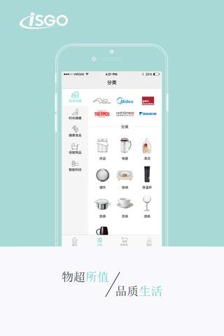 iSGO screenshot 3