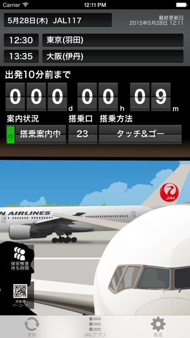 JAL Countdownのスクリーンショット3