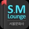 S.M.Lounge gravity lounge