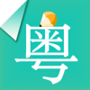 粤语学习宝-香港tvb电视剧原声带,港剧教你轻松学粤语