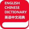 English Chinese Pinyin Dictionary & Travel Translation 英文中文拼音字典