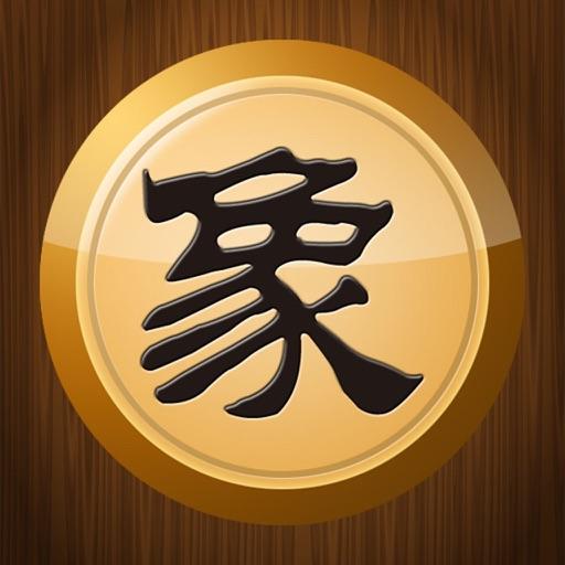 中国象棋下载图片
