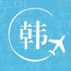 韩国旅游实用口语-韩剧迷必备行程助手韩游网(内附韩巢地图攻略)