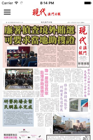 現代澳門日報 Today Macao Daily News screenshot 2