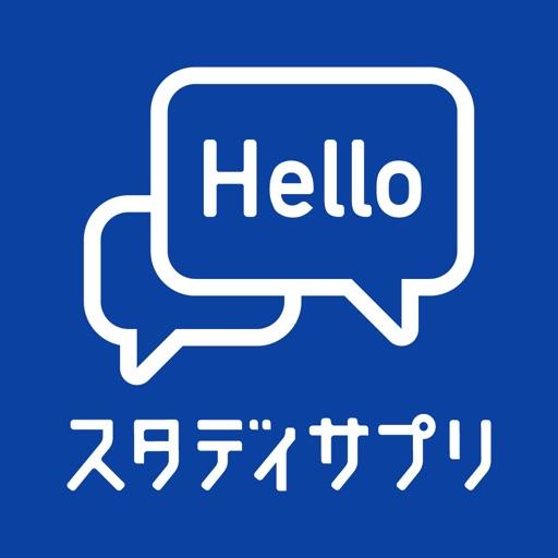 スタディサプリ ENGLISH - 英語のリスニングと英会話トレーニングを楽しもう!
