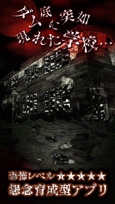 怨念-ダム底の怪談-のスクリーンショット4