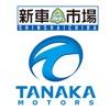 車検や修理、新車・中古車の販売に田中モータース
