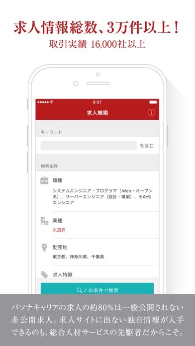 転職ナビ ~ 職務経歴書が作れるパソナキャリアの転職アプリ ...