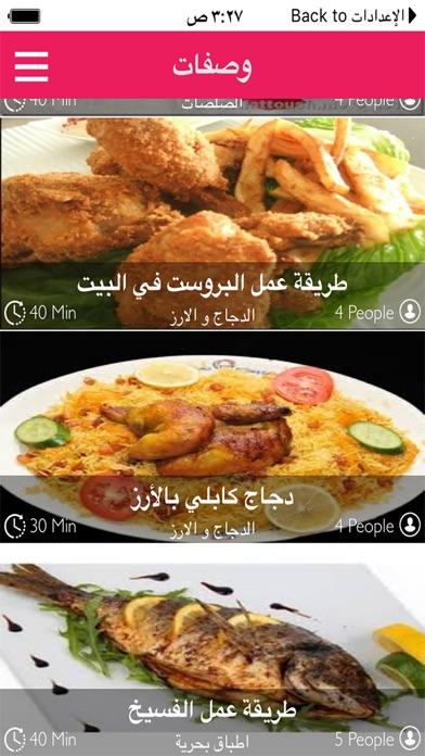 وصفات المطبخ العربي (مختلف الوصفات الشهية)لقطة شاشة4