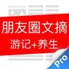 文摘for微信-公众号朋友圈精选&旅行游记养生新闻