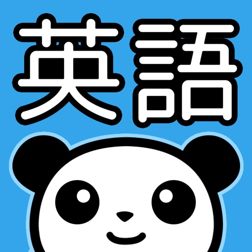 OKpandaライブ英語 - 先生と会話の練習ができる学習アプリ