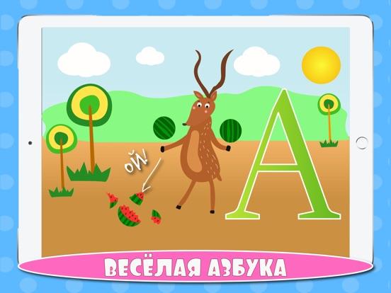 Учим буквы весело! - Развивающие игры для детей на iPad