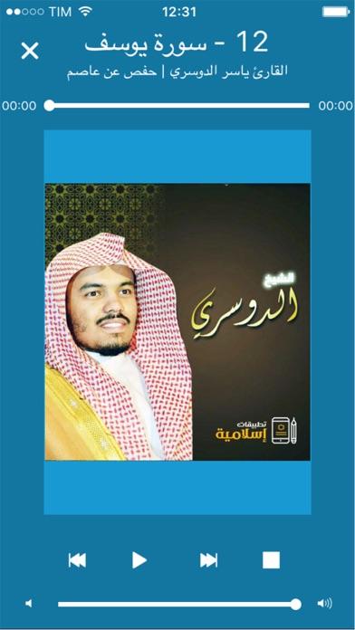 Mp3 - ياسرالدوسري - القرآن الكريملقطة شاشة5