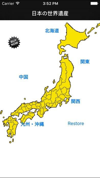 日本遺産 screenshot1