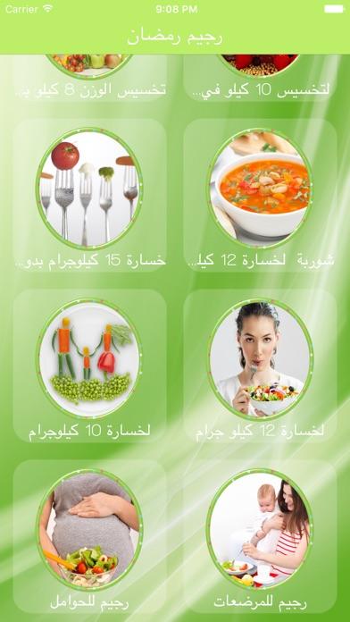 رجيم رمضانلقطة شاشة1