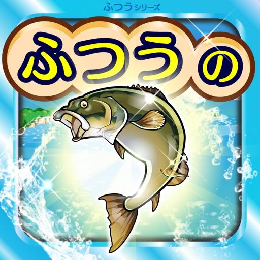 ふつうの釣りゲーム - 無料の魚釣りゲーム!