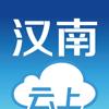 云上汉南 Wiki