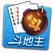 斗地主- 经典单机版,扑克牌游戏免费