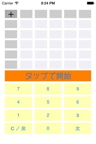 25マス計算 screenshot 1