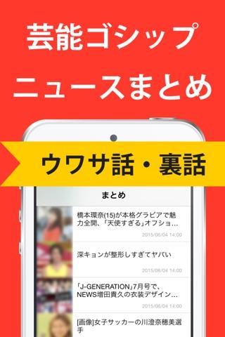 芸能まとめ 芸能人ゴシップ速報 screenshot 1