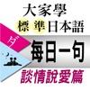 大家學標準日本語【每日一句】談情說愛篇