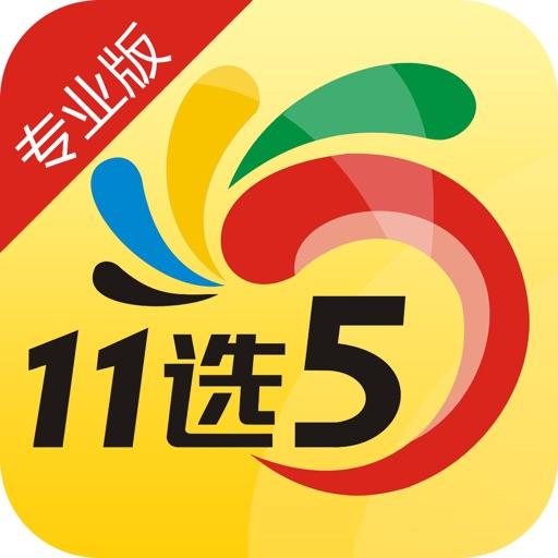 彩票11选5专业版-11选5,时时彩,快三,七星彩,高频彩,专业彩票工具