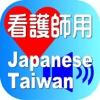 Nurse Japanese Taiwan for iPhone