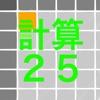 25マス計算