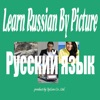 Learn Russian By Picture and Sound - Easy to learn Russian vocabulary