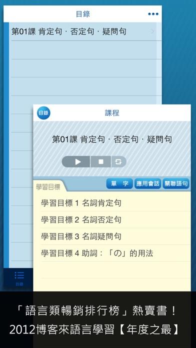 download 大家學標準日本語:初級本Lite apps 0