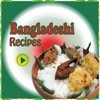 Bangladeshi Recipes (Free) bangladeshi newspaper