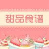 甜品食谱 - 美味甜点教程,烘焙助手,下午茶必备食谱
