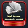 موسوعة للشيخ محمد حسان