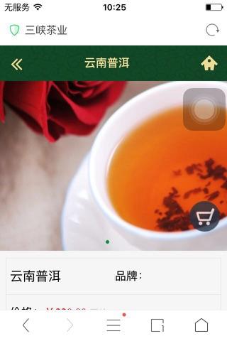 三峡茶叶 screenshot 4