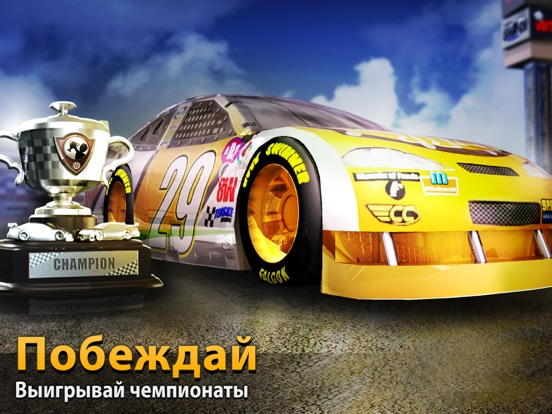 Скачать BIG WIN Racing (Автоспорт)