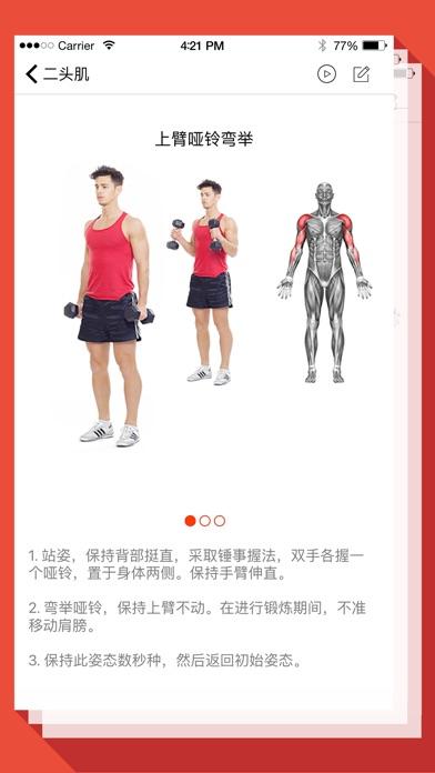 【强身健体】i专业健身