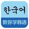 教你学韩语-快速韩语学习神器,轻松学韩语零基础韩语学习软件!