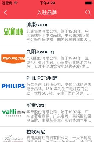 厨卫网购商城 screenshot 3