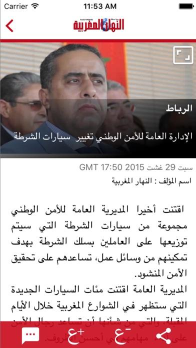 Annahar Almaghribiaلقطة شاشة4