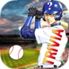 Baseball Quiz Games - Answer Trivia Questions Guessing Pro Players