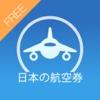 Japan Flights Free: Ana,All Nippon, Japan Airlines Flight Tracker & Air Radar foods in japan