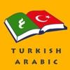 TurkishDic : Arabic