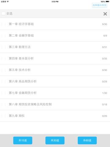 期货从业考试题库HD screenshot 2