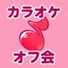 ソーシャルカラオケohaco - ボカロやアニソン、V系、Jポップ、カラオケの鉄人で誰でもオフ会参加!カラオケ仲間が見つかるアプリ