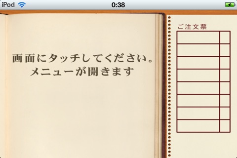 xorder for iPad screenshot 1