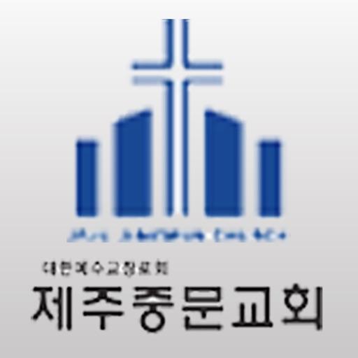제주중문교회